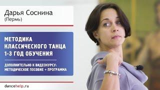 №740 Методика классического танца. 1-3 год обучения. Дарья Соснина, Пермь