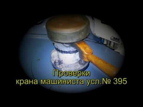 проверки крана машиниста усл.№ 395