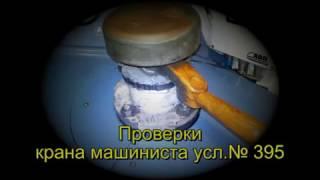 проверки крана машиниста усл.№ 395(, 2014-01-16T13:31:20.000Z)