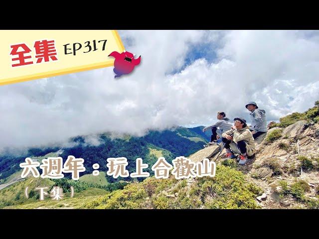【六週年特別企劃】一路向上最終回,海拔3422公尺,爬石頭、躺草地,就算累,也要一起爬到最高處!讓我們一起祝玩很大