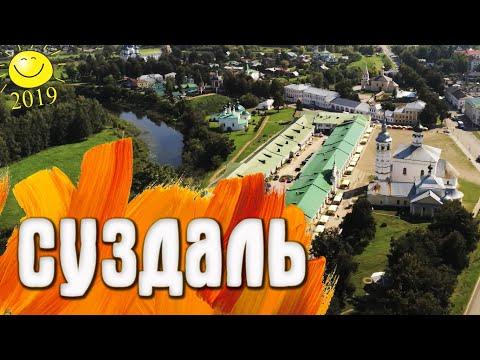Суздаль / Россия 2019