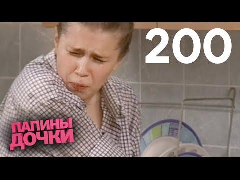 Папины дочки | Сезон 10 | Серия 200