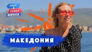Северная Македония. Орёл и Решка. Девчата смотреть онлайн в хорошем качестве - VIDEOOO