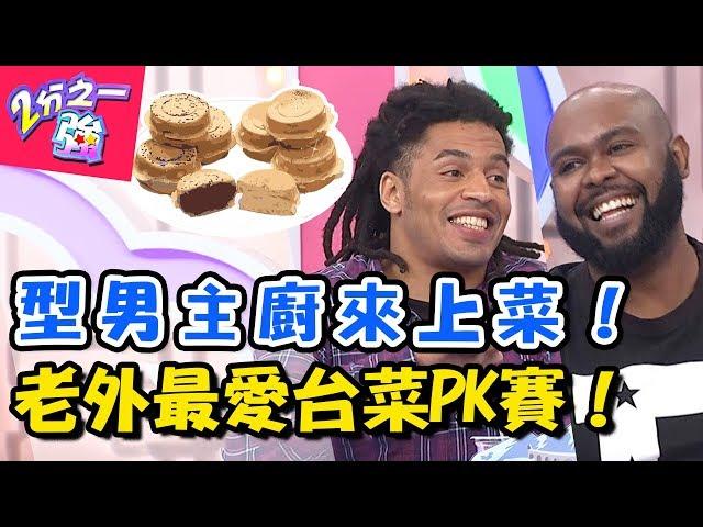 型男的台灣口袋美食PK賽!哪一道最深受外國人的青睞?! 2分之一強 20180419 一刀未剪版 EP865 杜力 馬丁 – 東森綜合台