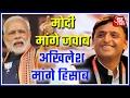 Akhilesh Has Destroyed Uttar Pradesh Narendra Modi  Mp3 - Mp4 Download