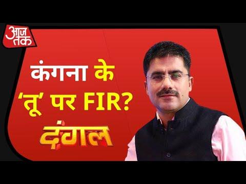 Kangana Ranaut vs Shiv Sena Debate | Dangal Debate with Rohit Sardana