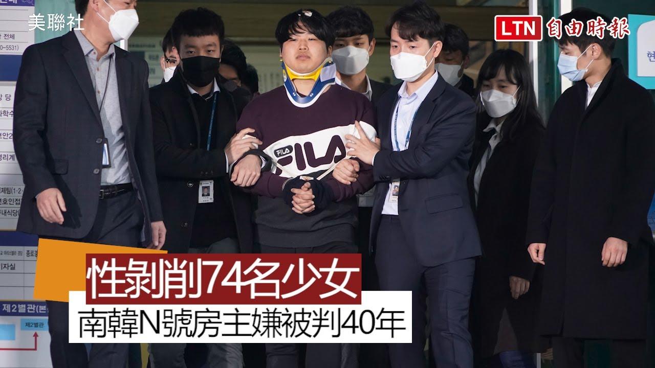 性剝削74名少女 南韓「N號房」主嫌一審被判40年徒刑