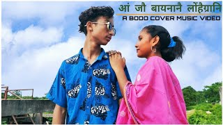#Mrdwimu #Bodoland   Ang Jow Bainanwi Jow Lwnghwigwn A New Bodo Cover Music Video🔥🔥