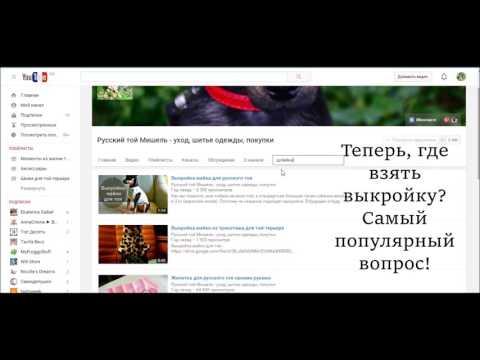 Видео: Как найти нужное видео на канале/где взять выкройки