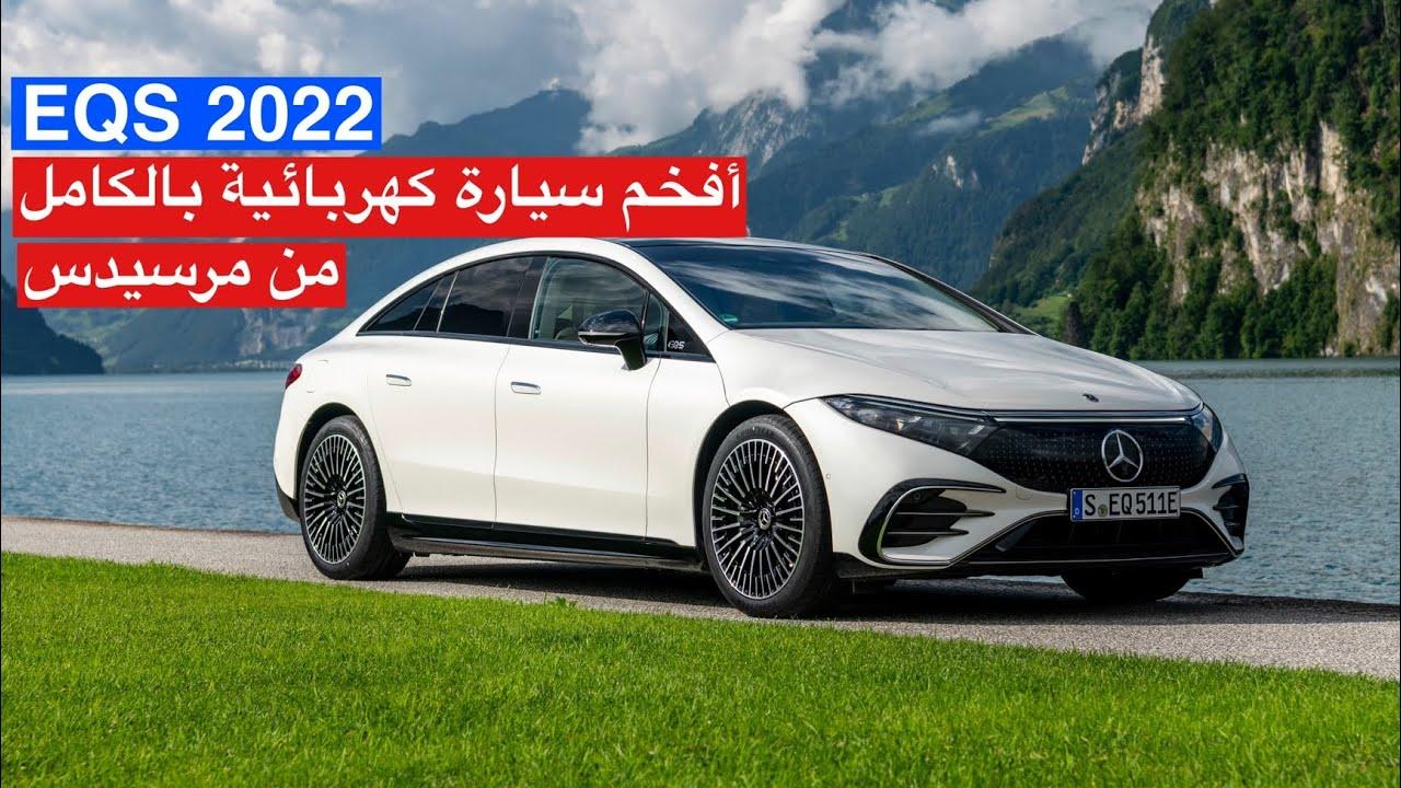مرسيدس EQS 2022 أفخم سيارة كهربائية بالكامل من مرسيدس