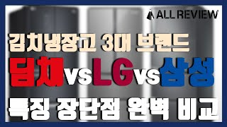 김장 준비 고민 끝! 딤채 vs LG vs 삼성 | 김…