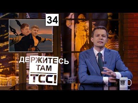 Литовский Чернобыль и новое правительство России || Держитесь там || S02E34