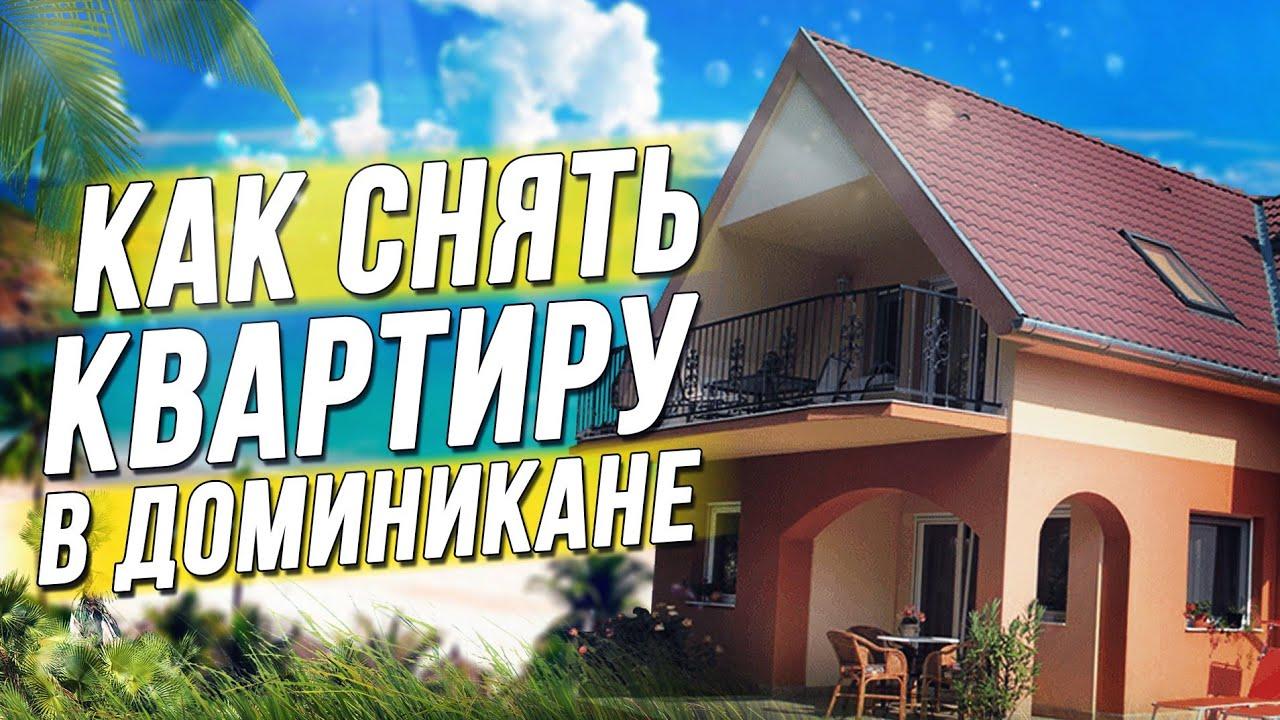 Сколько стоит дом в доминикане ночной клуб дубай в москве