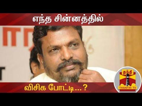 எந்த சின்னத்தில் விசிக போட்டி...? | DMK Alliance | VCK | Thirumavalavan