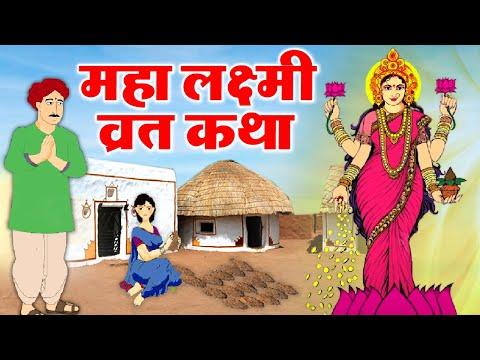 Ma Vaibhav Laxmi ke Vrat ki Katha- Divine Blessings from YouTube · Duration:  20 minutes 56 seconds