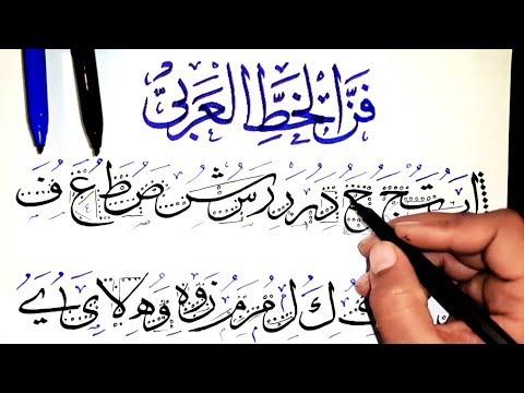 Learn Arabic Calligraphy | Lesson #1 | Naskh & sulus Arabic Handwriting  Basics فن الخط العربی
