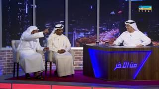 من الآخر - الشاعر علي الخوار والملحن خالد ناصر والفنان حسن علي | الحلقة ٤٣ كاملة