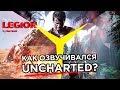 Как озвучивался Uncharted