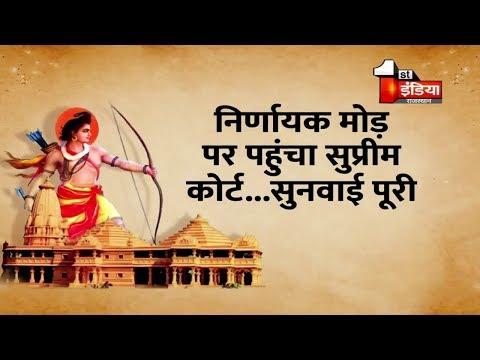 Ayodhya Case SC में सुनवाई खत्म, अब फैसले का इंतजार, देखिए बड़ी बहस