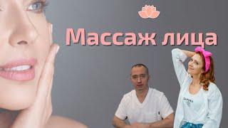 Омолаживающий массаж лица Марафон 7 день