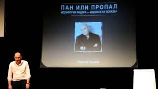 Радислав Гандапас про холяву (отрывок из тренинга)