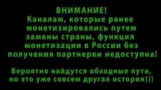 Монетизация на YouTube в России без замены страны