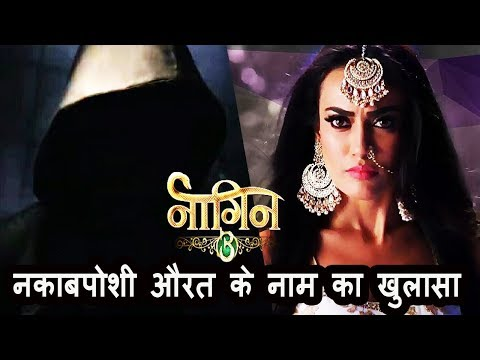 Masked Woman's Name Revealed | Naagin 3 Latest Update | NAAGIN 3
