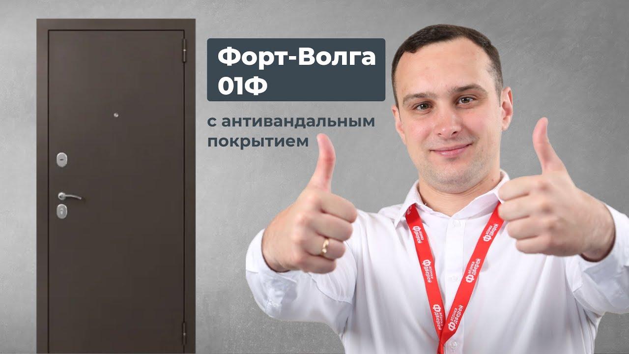 Входная дверь с антивандальным покрытием. Форт-Волга 01Ф