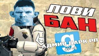 АДМИН ДАРК РП #4 ЛОВИ БАН ! | Garry's mod (GMOD) - Dark RP