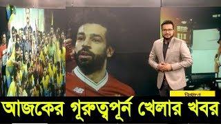 Bangla Sports News Today 23 April 2018 Bangladesh Latest Cricket News Today Update All Sports News