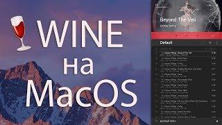 wine и Windows программы на Mac