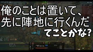 [World of Tanks]第二次世界大戦に殴り込むWoT PART7 ゆっくり実況 M18 Hellcat/Type 97 Chi-Ha編 thumbnail