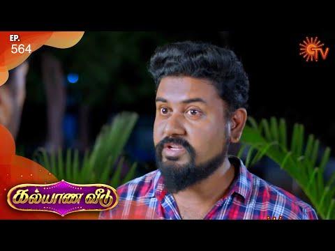 Kalyana Veedu - Episode 564 | 21st February 2020 | Sun TV Serial | Tamil Serial