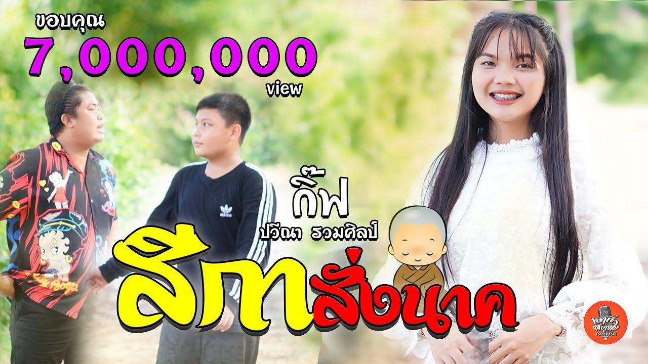 สีกาสั่งนาค - กิ๊ฟ ปวีณา รวมศิลป์  | Original :  ช้างเผือก ช้างไทย 【COVER】