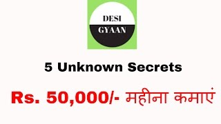 Earn Rs.50,000 Online Without Investments : 5 Unknown Dark Secrets for New freelancers : 50000 कमाए