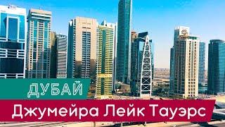 Дубай Джумейра Лейк Тауэрс | Синерджи, русские рестораны, бизнес
