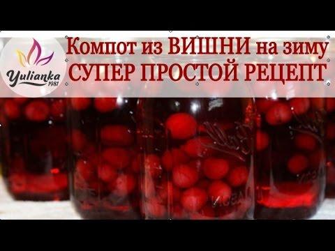 Компот из вишни на зиму фото рецепт