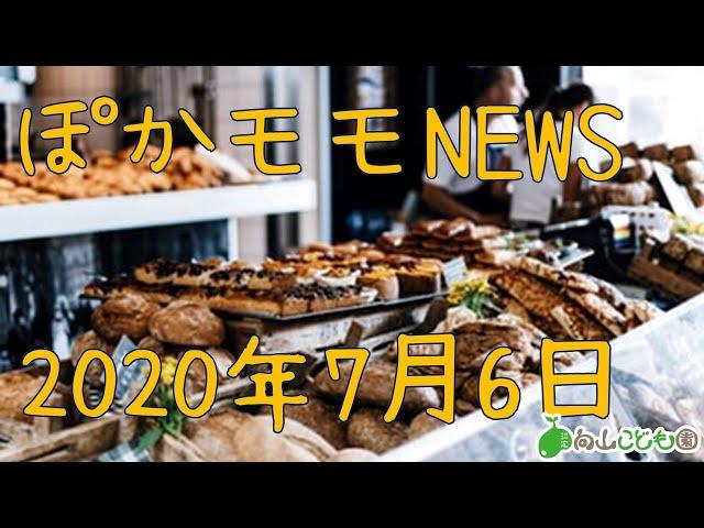 20200706 ぽかモモNEWS モモ室内紹介 紙粘土