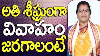 అతి శీఘ్రముగా వివాహం జరగాలంటే| Late Marriage Problem Solution | Late Marriage Problems In Telugu