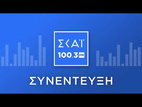 Ο ΕΥΑΓΓΕΛΟΣ ΒΕΝΙΖΕΛΟΣ ΣΤΟ ΡΑΔΙΟΦΩΝΟ ΤΟΥ ΣΚΑΪ 100,3 FM