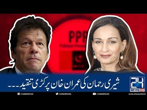 Sherry Rehman Slams Imran Over Zulfi Bukhari's ECL Controversy   24 News HD
