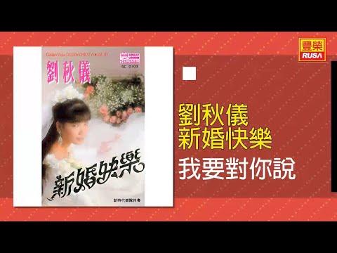 劉秋儀 - 我要對你說 [Original Music Audio]