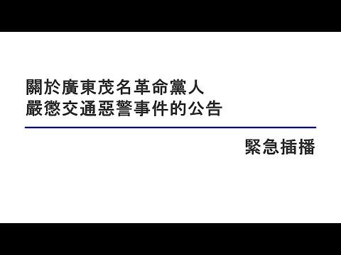 关于广东茂名革命党人严惩交通恶警事件的公告(紧急插播) 08132021