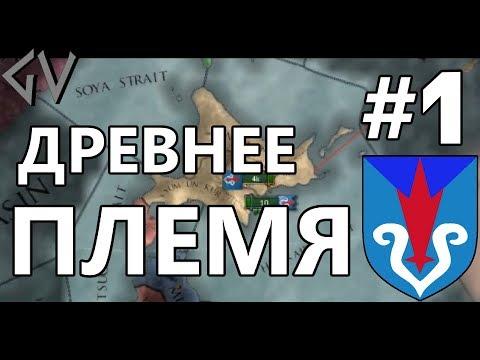 ДВИГАЕМ ПЛЕМЯ К РЕСПУБЛИКЕ! - Айны #1 [Europa Universalis IV]