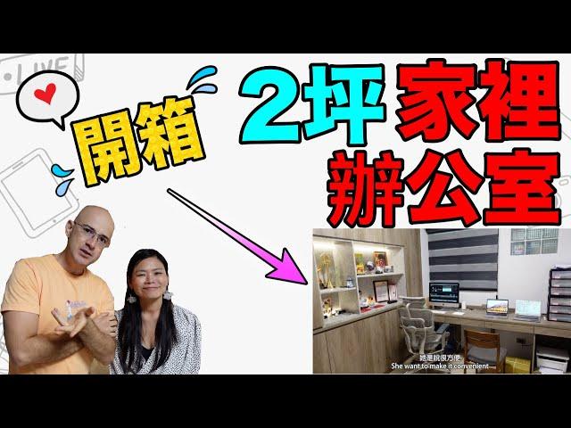 30坪房子也可以有自己的工作區域🏠【老婆有三台電腦😂💻💻💻】OUR HOME OFFICE📠