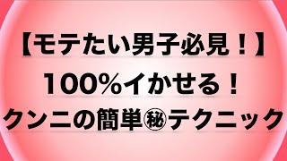 【モテる男のセックステクニック】100%イかせる!クンニの簡単丸秘テクニック