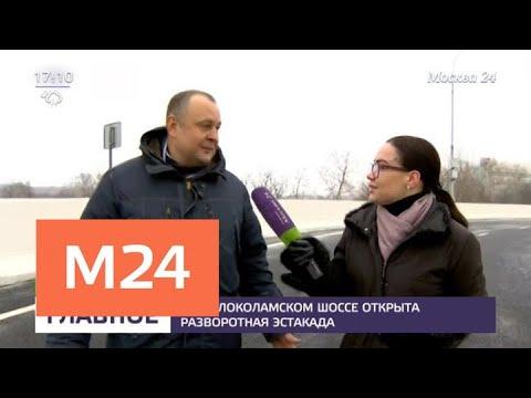 На Волоколамском шоссе открыта разворотная эстакада - Москва 24