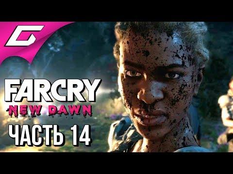 FAR CRY New Dawn ➤ Прохождение #14 ➤ ПОБЕГ ИЗ ТЮРЬМЫ