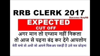 EXPECTED CUT OFF IBPS RRB CLERK 2017 2017 Video