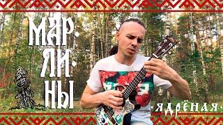 Марлины - Ядрёная (ukulele live)